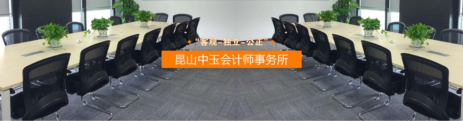 昆山中玉会计师事务所(普通合伙)
