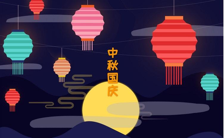 中秋月圆合家欢,同喜同贺迎国庆!